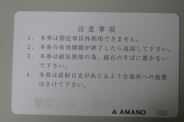 大倉山駐車場定期券_02