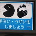 Photos: 手洗いうがい励行