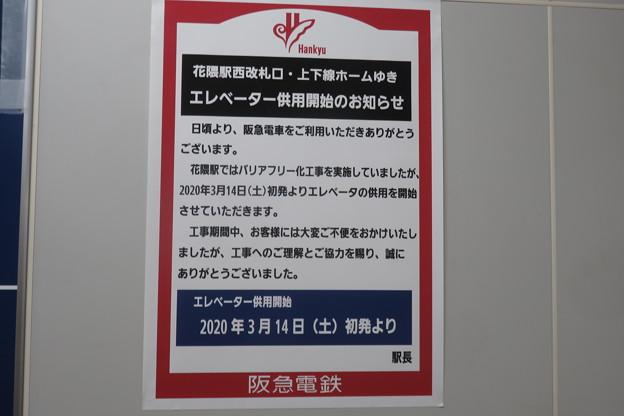 花隈駅エレベーター稼働告知