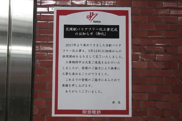 花隈駅 エレベーター供用開始