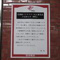 Photos: 花隈駅 エレベーター供用開始