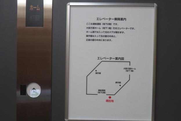 Photos: 花隈駅上りホーム エレベーター_03