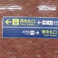 Photos: 西改札 東改札