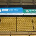 Photos: 花隈駅 ホームの床表示_01