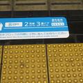 Photos: 花隈駅 ホームの床表示_02