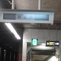 Photos: 花隈駅 電光掲示