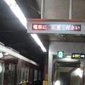 Photos: 花隈駅 電車にご注意ください_02