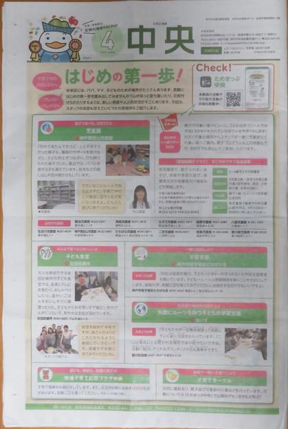 神戸市報 中央区版