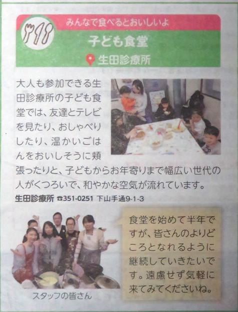 生田診療所 子ども食堂