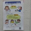 Photos: 新型コロナウイルス対策_01