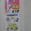 Photos: 新型コロナウイルス対策_02