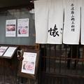 Photos: ぼたん鍋 懐