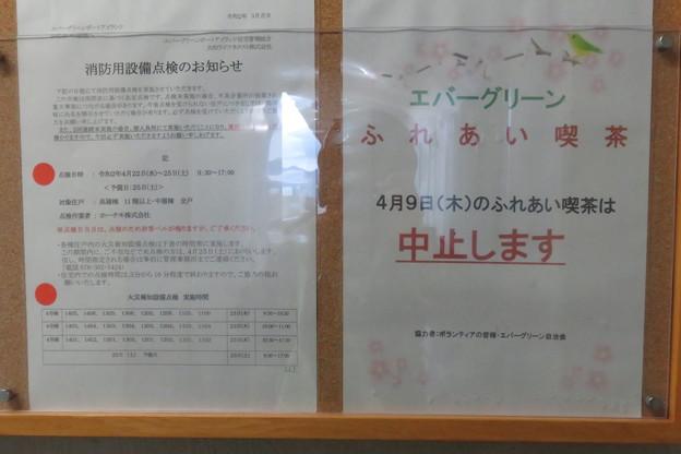 Photos: ふれあい喫茶中止
