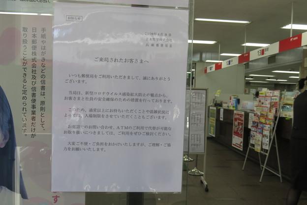 兵庫郵便局 ご来局されたお客さまへ