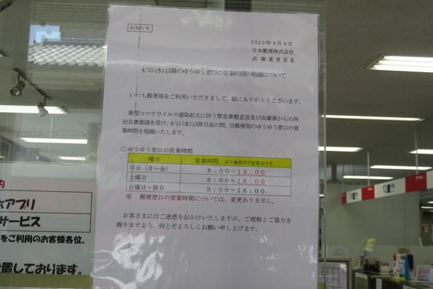 兵庫郵便局 ゆうゆう窓口時間短縮