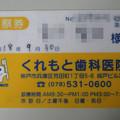 Photos: くれもと歯科医院_01