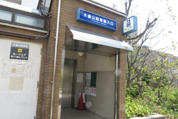 大倉山駐車場入口