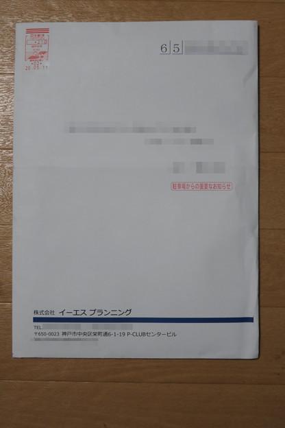 駐車場 改めて契約_01