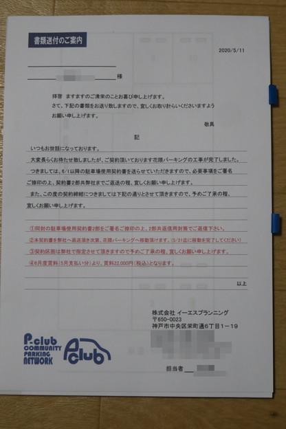 駐車場 改めて契約_02
