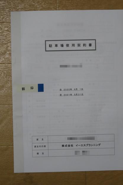駐車場 改めて契約_04
