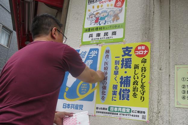 新型コロナ ポスター貼りだし_01
