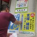 Photos: 新型コロナ ポスター貼りだし_01