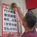 Photos: 新型コロナ ポスター貼りだし_02