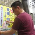 Photos: 新型コロナ ポスター貼りだし_03
