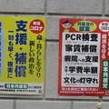 Photos: 新型コロナ ポスター貼りだし_04