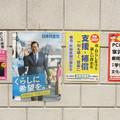 Photos: 新型コロナ ポスター貼りだし_05