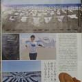 Photos: JAFMate6月号_04