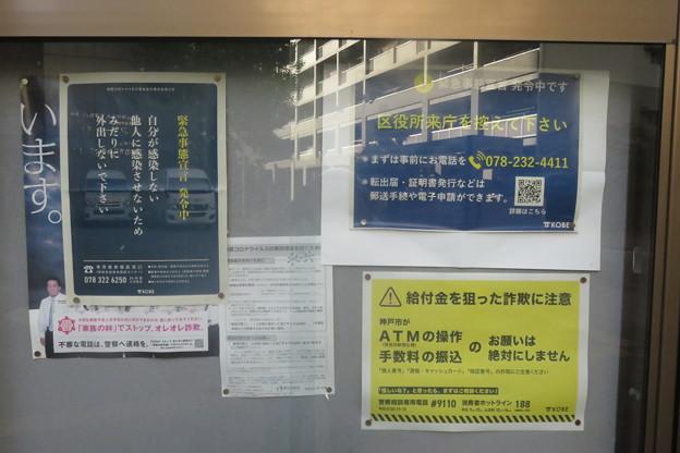 Photos: 給付金詐欺注意_01
