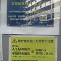 Photos: 給付金詐欺注意_02