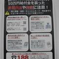 Photos: 10万円給付金詐欺注意