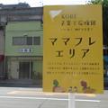 Photos: 駐輪場 ママフレエリア_01