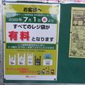 Photos: トーホー 7月から レジ袋有料化