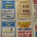 Photos: ライフ レジ袋有料化料金