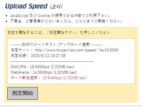 通信速度02