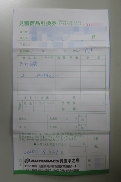 Photos: アルト アンテナ交換依頼