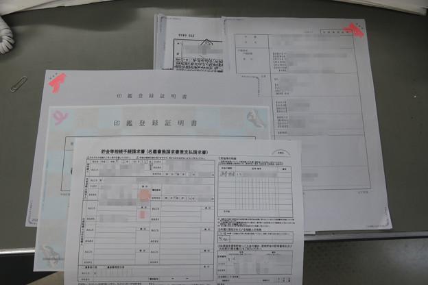 Photos: 貯金相続手続き ゆうちょ銀行_01