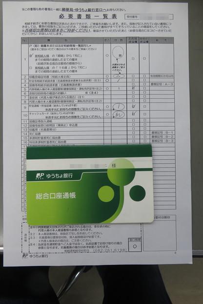 貯金相続手続き ゆうちょ銀行_02