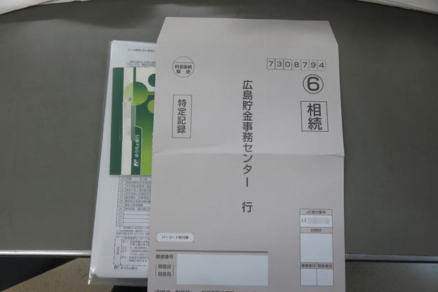 Photos: 貯金相続手続き ゆうちょ銀行_03