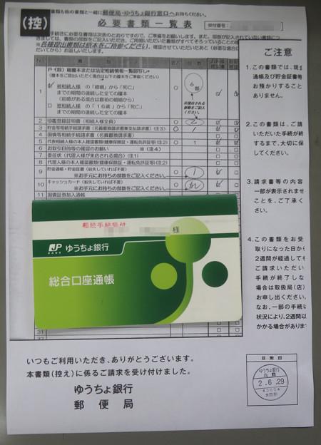 Photos: ゆうちょ銀行 相続受付完了