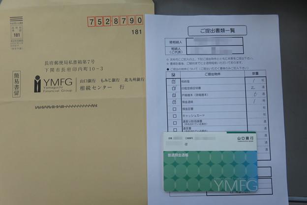Photos: 貯金相続手続き 山口銀行_02
