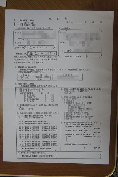 Photos: 銀行 遺産相続 山口銀行受付