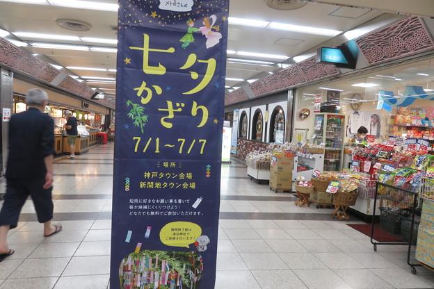 七夕かざり 新開地_01