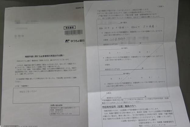 ゆうちょ銀行 戸籍追加申請_01