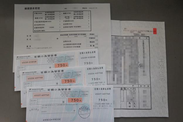 ゆうちょ銀行 戸籍追加申請_02