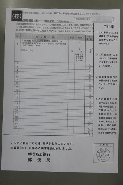 ゆうちょ銀行 戸籍追加申請_03