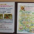 Photos: ひまわり館 メニュー